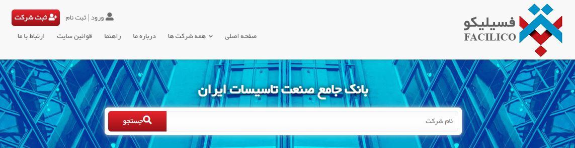 راهنمای ثبت نام در بانک جامع تاسیسات؛ فسیلیکو | ورود/ثبت نام
